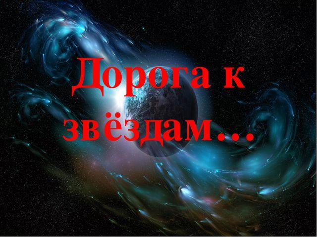 Дорога к звёздам…