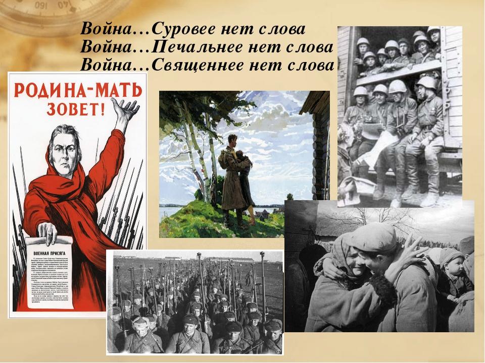 Война…Суровее нет слова     Война…Печальнее нет слова     Война…Священнее нет...