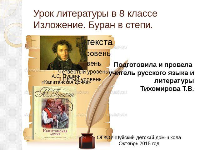 Урок литературы в 8 классе Изложение. Буран в степи. А.С. Пушкин «Капитанская...
