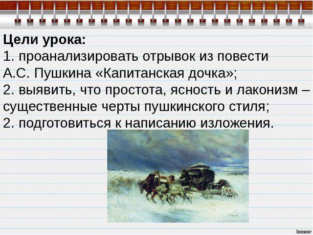 Цели урока: 1. проанализировать отрывок из повести А.С. Пушкина «Капитанская...