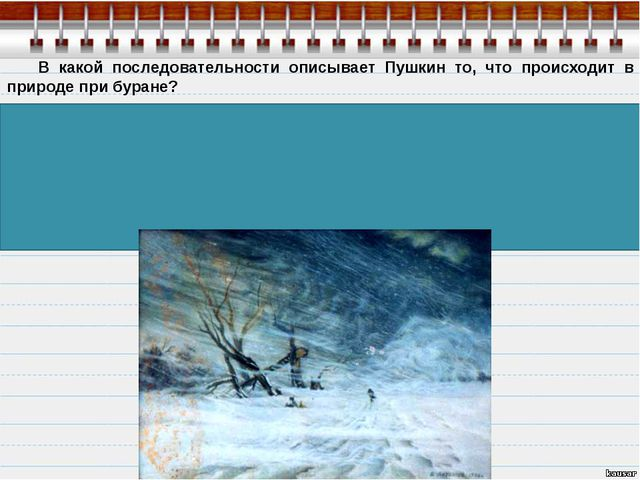 В какой последовательности описывает Пушкин то, что происходит в природе при...