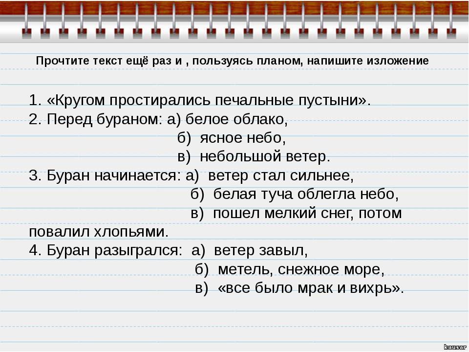 Прочтите текст ещё раз и , пользуясь планом, напишите изложение 1. «Кругом пр...