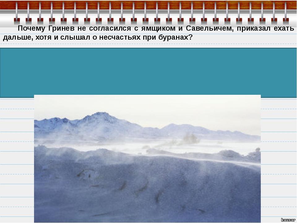 Почему Гринев не согласился с ямщиком и Савельичем, приказал ехать дальше, хо...