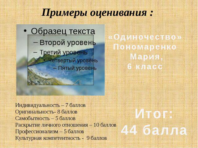Примеры оценивания : «Одиночество» Пономаренко Мария, 6 класс Индивидуальност...