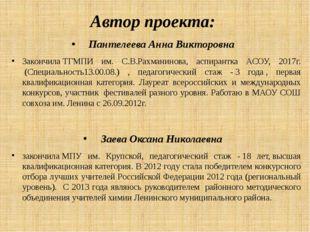 Автор проекта: Пантелеева Анна Викторовна ЗакончилаТГМПИ им. С.В.Рахманинова