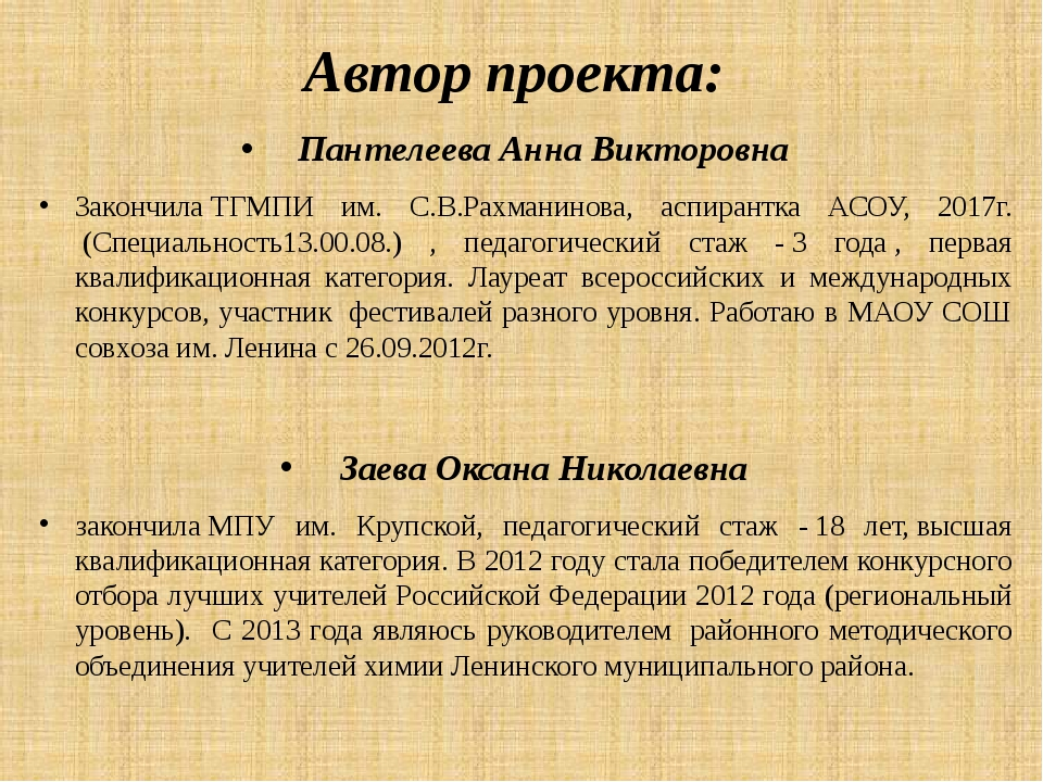 Автор проекта: Пантелеева Анна Викторовна ЗакончилаТГМПИ им. С.В.Рахманинова...