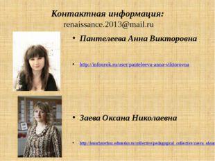 Контактная информация: renaissance.2013@mail.ru Пантелеева Анна Викторовна ht