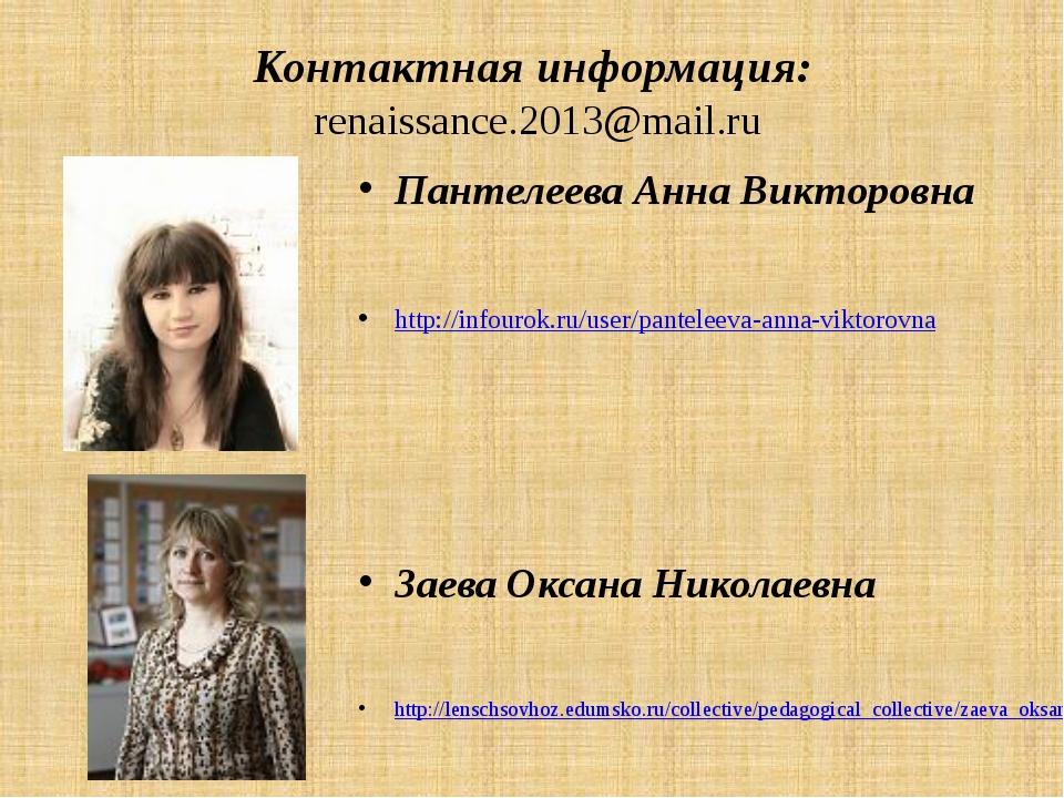 Контактная информация: renaissance.2013@mail.ru Пантелеева Анна Викторовна ht...