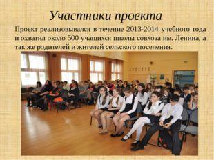 Участники проекта Проект реализовывался в течение 2013-2014 учебного года и о