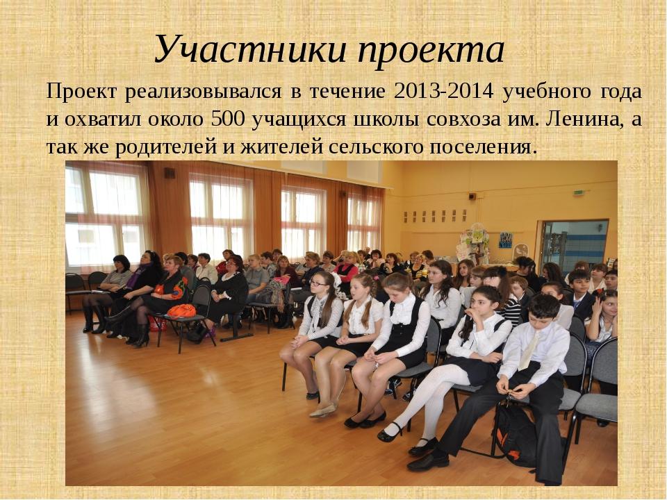Участники проекта Проект реализовывался в течение 2013-2014 учебного года и о...