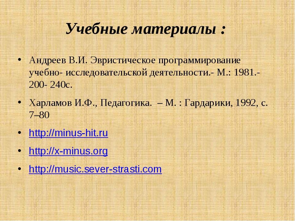 Учебные материалы : Андреев В.И. Эвристическое программирование учебно- иссле...
