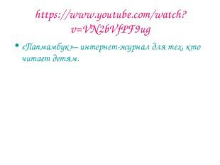 https://www.youtube.com/watch?v=VN2bVfPF9ug «Папмамбук»– интернет-журнал для