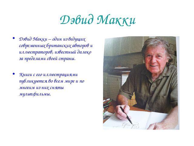 Дэвид Макки Дэвид Макки – один из ведущих современных британских авторов и ил...