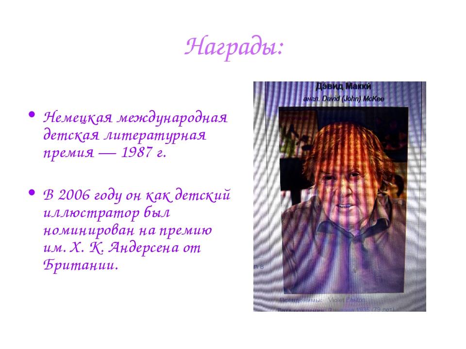 Награды: Немецкая международная детская литературная премия— 1987г. В 2006...