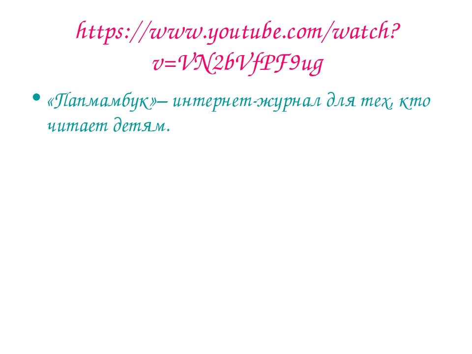 https://www.youtube.com/watch?v=VN2bVfPF9ug «Папмамбук»– интернет-журнал для...