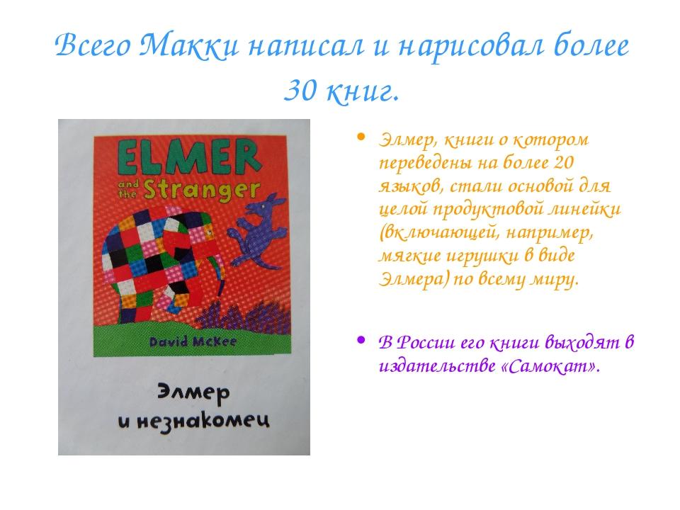 Всего Макки написал и нарисовал более 30 книг. Элмер, книги о котором перевед...