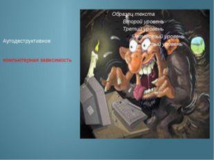 Аутодеструктивное компьютерная зависимость