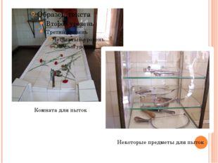 Комната для пыток Некоторые предметы для пыток