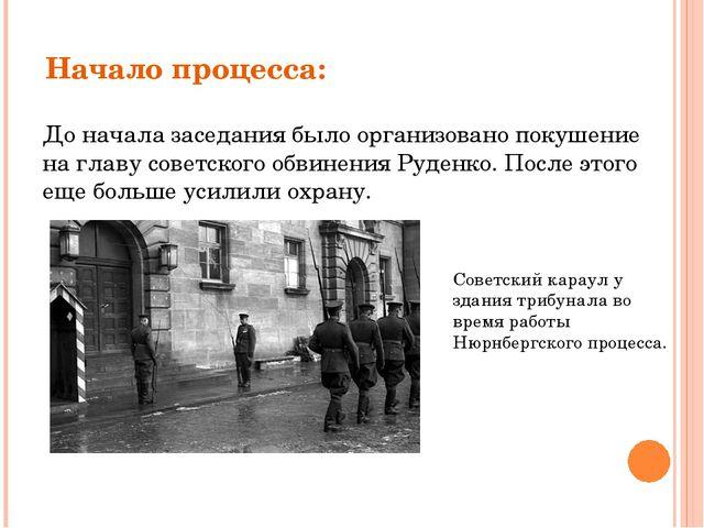 Начало процесса: До начала заседания было организовано покушение на главу сов...