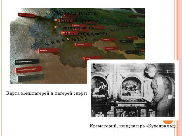 Карта концлагерей и лагерей смерти Крематорий, концлагерь «Бухенвальд».