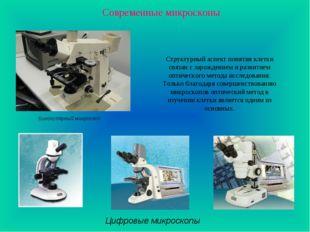 Современные микроскопы Бинокулярный микроскоп Цифровые микроскопы Структурный