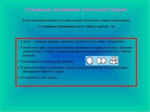 Основные положения клеточной теории В последующий период клеточная теория обо