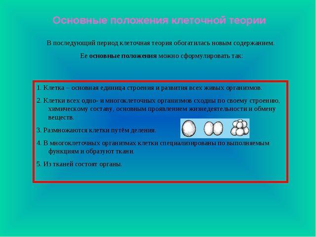 Основные положения клеточной теории В последующий период клеточная теория обо...