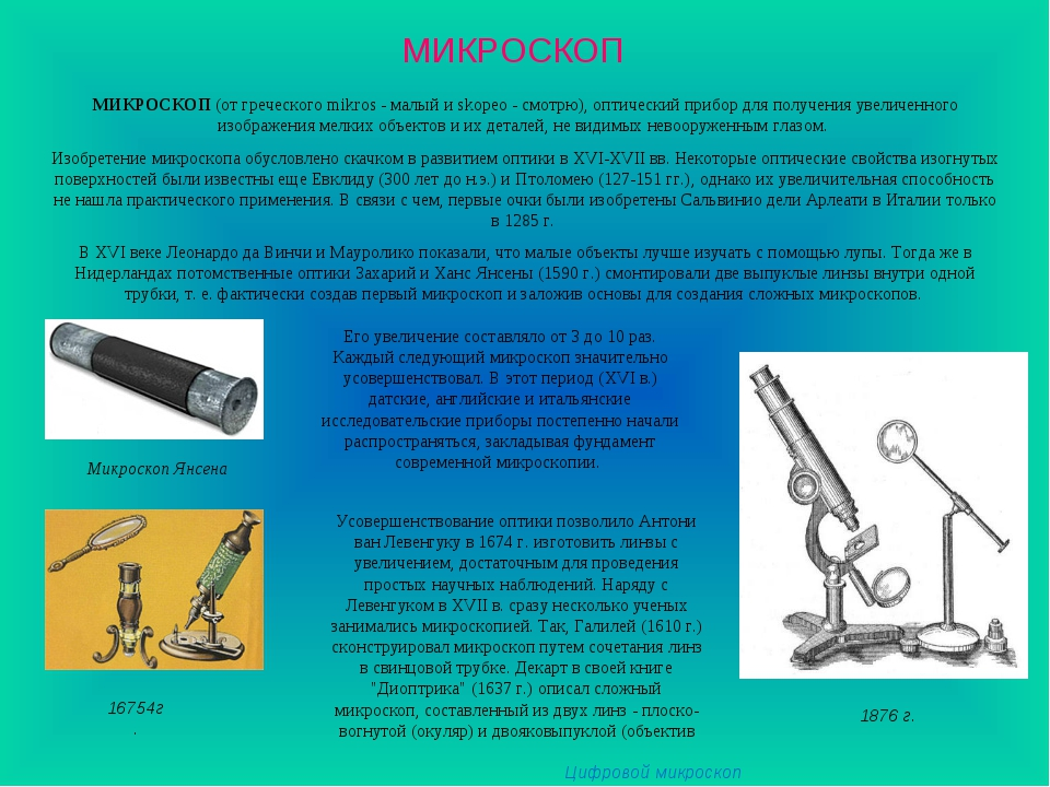Цифровой микроскоп 1876 г. МИКРОСКОП (от греческого mikros - малый и skopeo -...