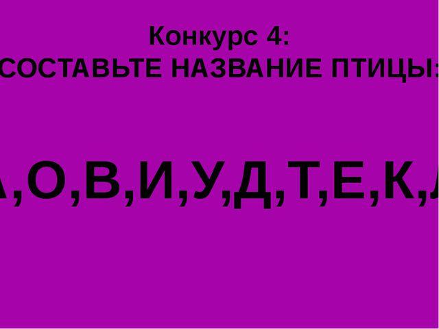 Конкурс 4: СОСТАВЬТЕ НАЗВАНИЕ ПТИЦЫ: А,О,В,И,У,Д,Т,Е,К,Л