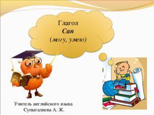 Учитель английского языка Супыгалиева А. Ж.