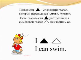 Глагол can – модальный глагол, который переводится «могу», «умею». После глаг