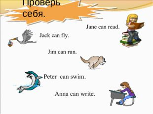 Проверь себя. Jane can read. Jack can fly. Jim can run. Peter can swim. Anna