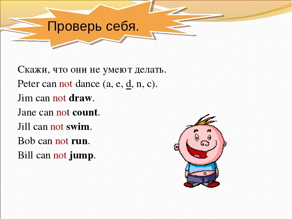 Скажи, что они не умеют делать. Peter can not dance (a, e, d, n, c). Jim can...