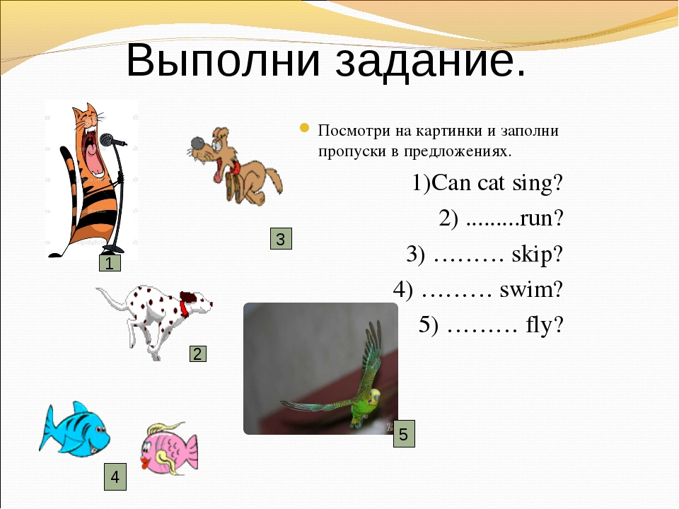 Выполни задание. Посмотри на картинки и заполни пропуски в предложениях. 1)Ca...