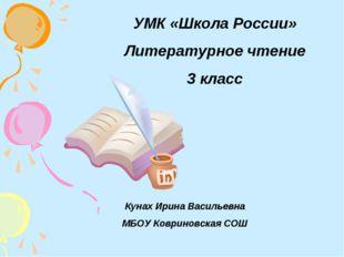 УМК «Школа России» Литературное чтение 3 класс Кунах Ирина Васильевна МБОУ Ко