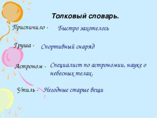 Толковый словарь. Приспичило - Утиль - Груша - Астроном - Быстро захотелось Н