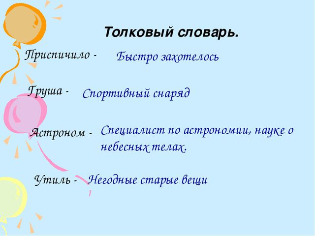 Толковый словарь. Приспичило - Утиль - Груша - Астроном - Быстро захотелось Н...