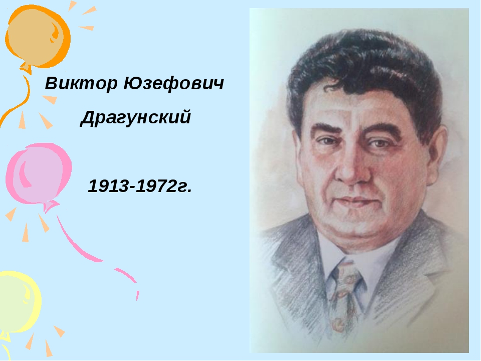 Виктор Юзефович Драгунский 1913-1972г.