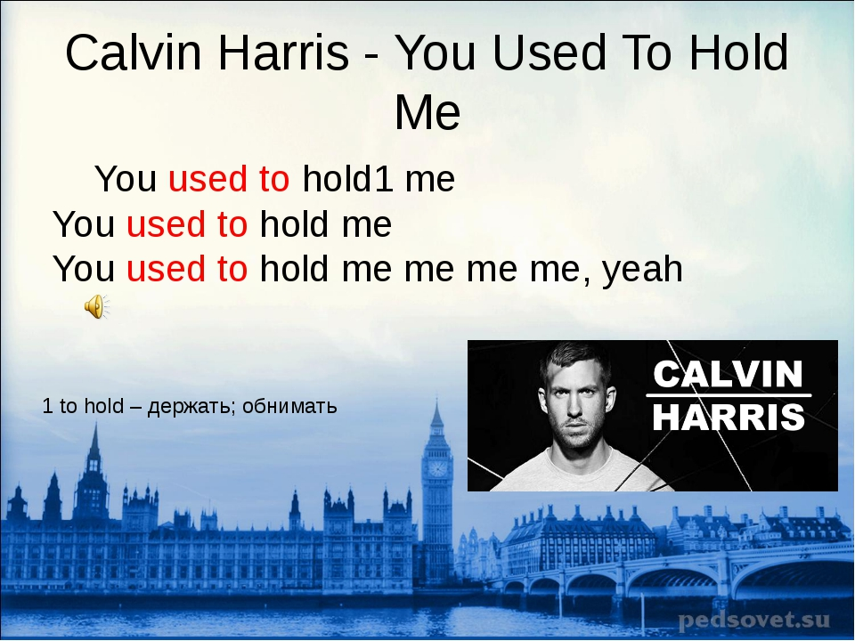Calvin Harris - You Used To Hold Me 	You used to hold1 me You used to hold me...