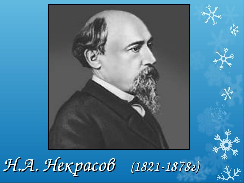 Н.А. Некрасов (1821-1878г)