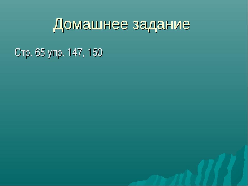 Домашнее задание Стр. 65 упр. 147, 150