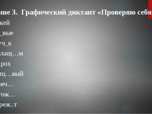 Задание 3. Графический диктант «Проверяю себя». 1) Ж_кей 2) Еж_вые 3) Пауч_