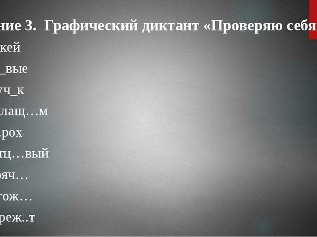 Задание 3. Графический диктант «Проверяю себя». 1) Ж_кей 2) Еж_вые 3) Пауч_...