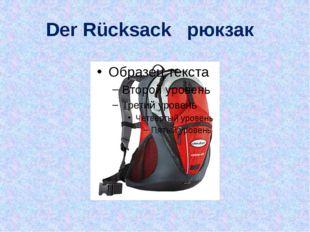 Der Rücksack рюкзак