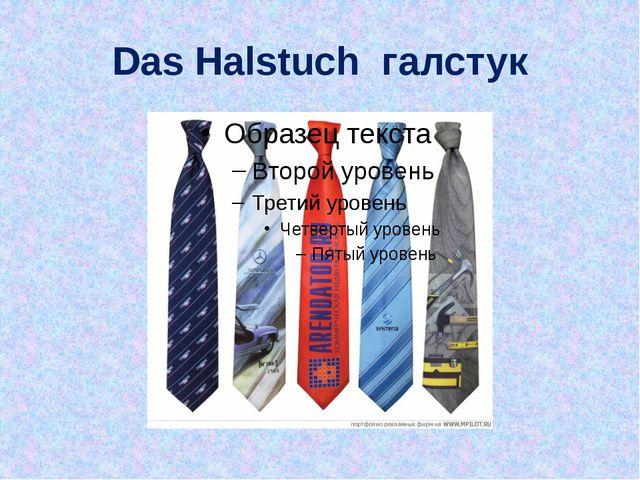 Das Halstuch галстук