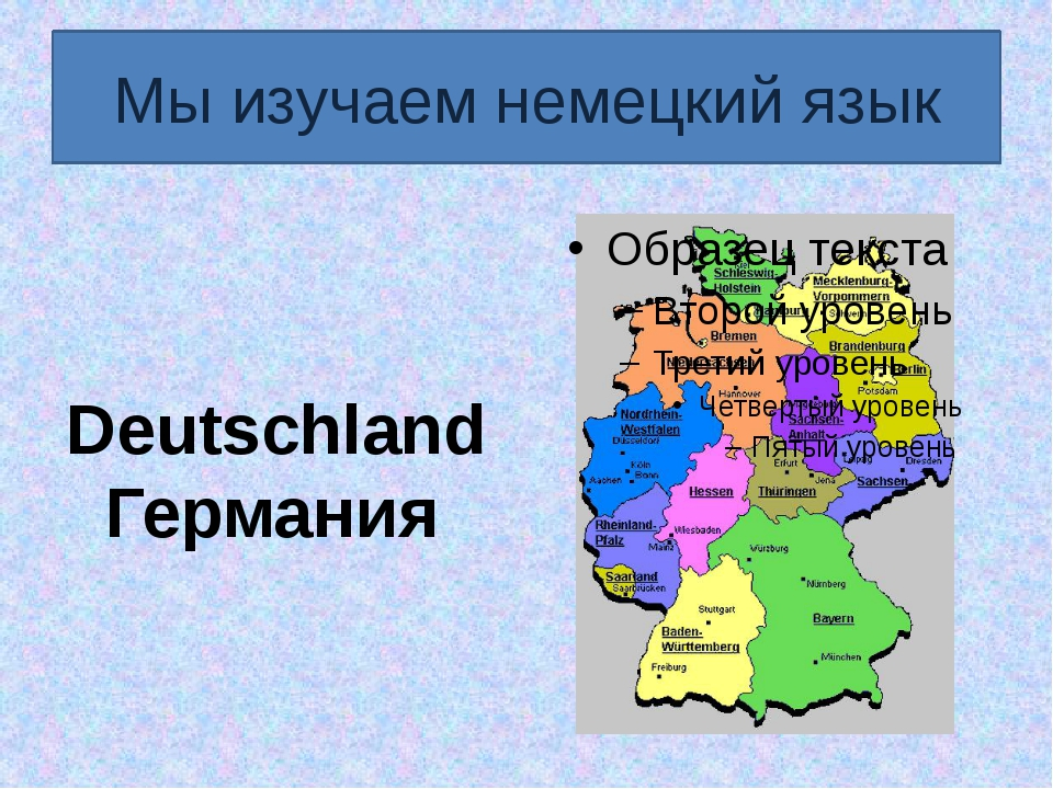 Мы изучаем немецкий язык Deutschland Германия