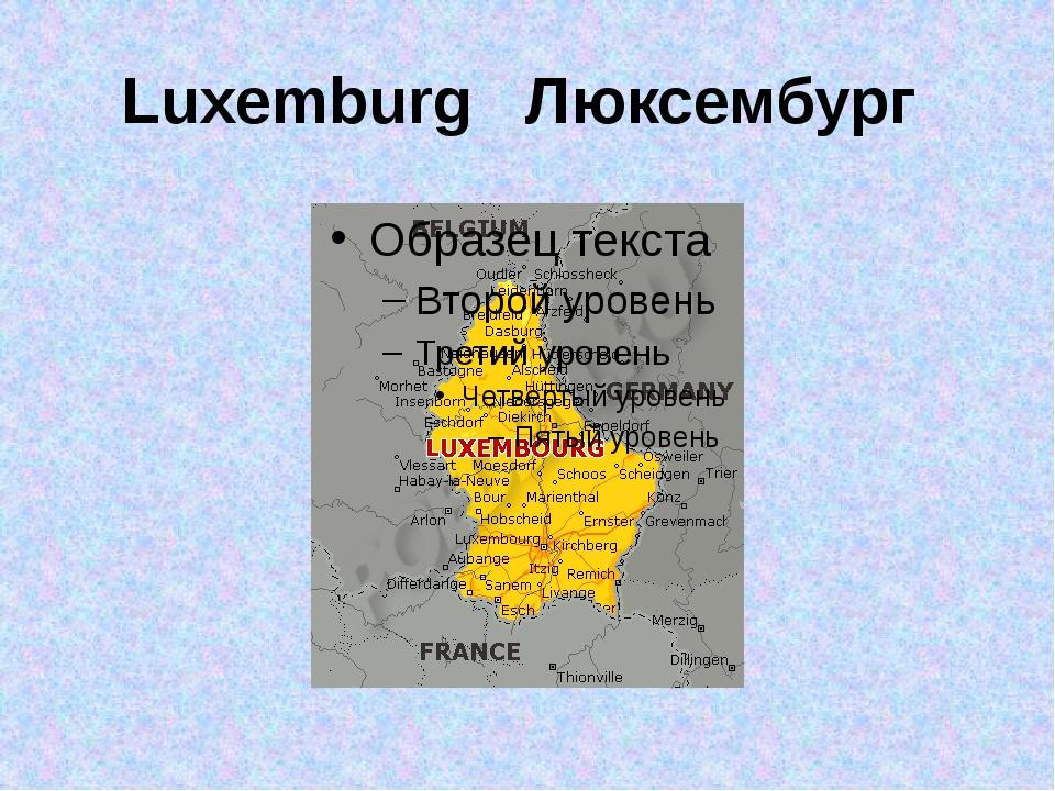 Luxemburg Люксембург