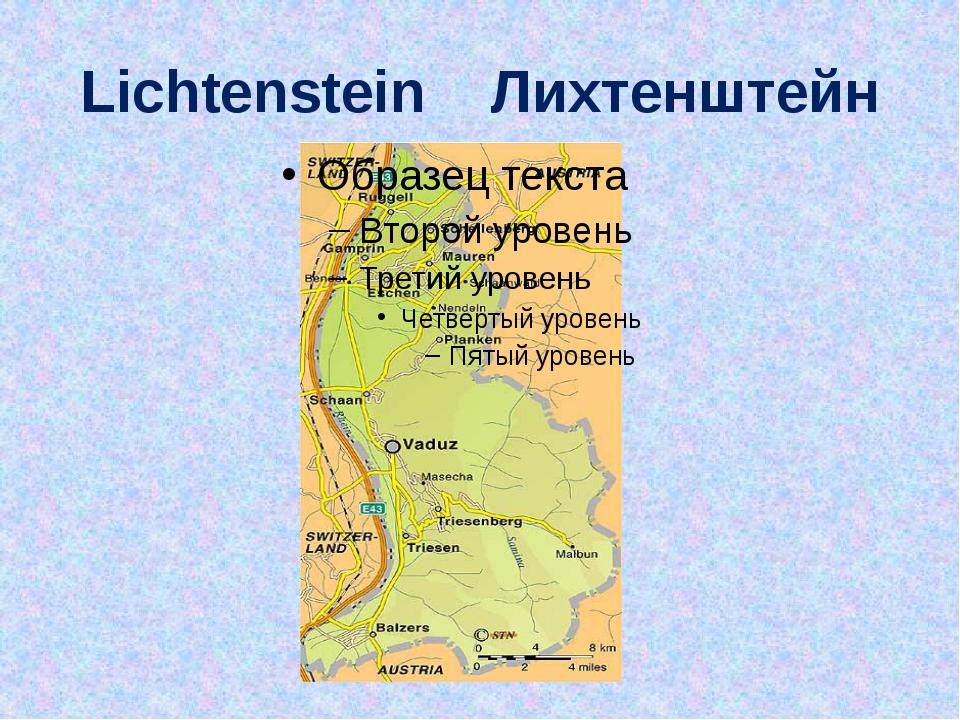 Lichtenstein Лихтенштейн
