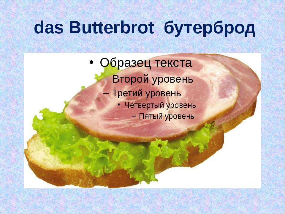 das Butterbrot бутерброд