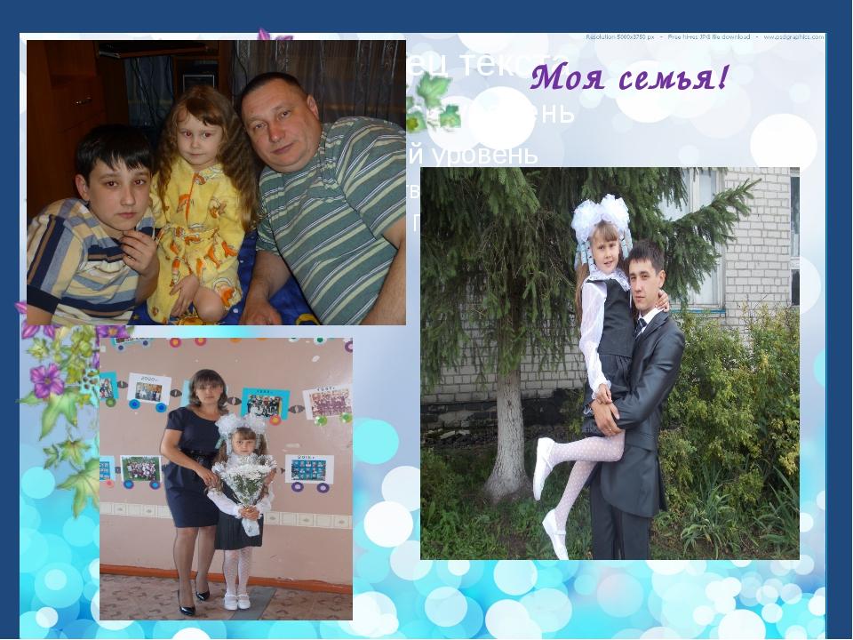 Моя семья!